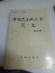 中国民主促进会简史:1945-1995