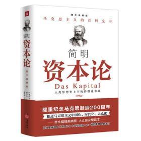 简明《资本论》(每个人都能读懂的《资本论》;历次《资本论》中文版定稿人张钟朴先生重新审订)