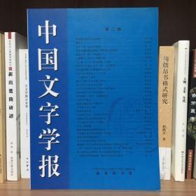 中国文字学报2