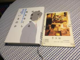 日文原版  なぜ社员はやる気をなくしているのか  【存于溪木素年书店】