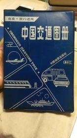 中国交通图册