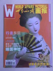 世界知识画报2005年1月A版