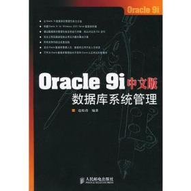 Oracle 9i中文版数据库系统管理