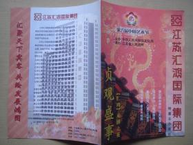 京剧贞观盛事节目单(尚长荣、关怀、夏慧华、陈少云等)