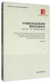 经济管理学术文库·管理类 中国制造业比较优势的制度性因素研究:基于企业、市场、国家层面的制度安排