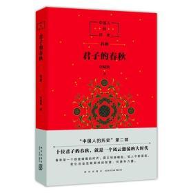 中国人的历史:君子的春秋
