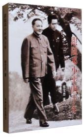 跟随邓小平四十年