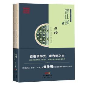 孝经:中国式家庭关系