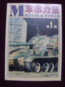 军事力量 第1辑(无光盘)