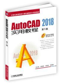 AutoCAD 2018实用教程 第5版