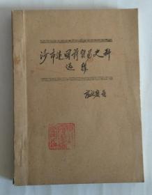 沙市建国前贸易史料选辑(油印本.八十年代沙市市市长张德广题书名并写序)