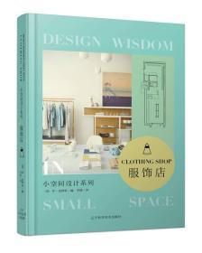 小空间设计系列--服饰店