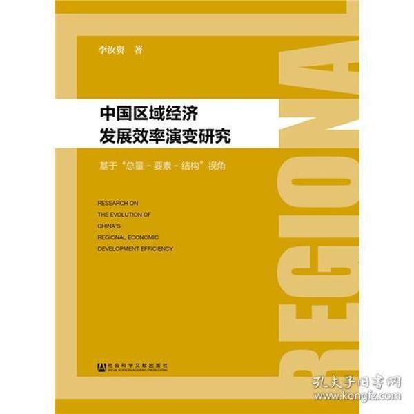 """中国区域经济发展效率演变研究:基于""""总量-要素-结构""""视角"""