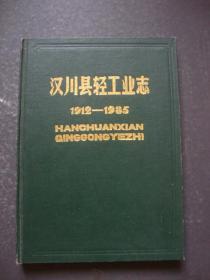 汉川县轻工业志(1912-1985)