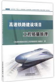 高速铁路建设项目工程质量管理