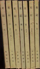 史记 1——7  老版本线锁装帧