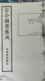 古今图书集成,草木典第五三三册