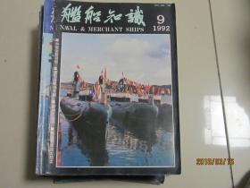 舰船知识1992.9