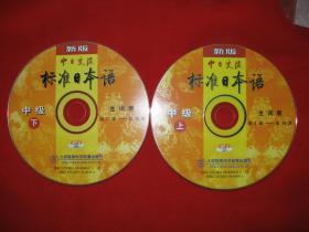 光盘CD新版中日交流标准日本语中级上下盘生词表第1课一第32课2张盘 只能快递
