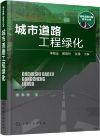 城市道路工程技术丛书--城市道路工程绿化