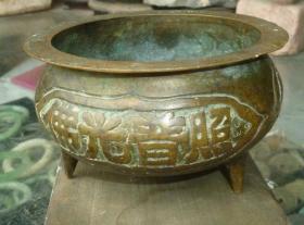 清仿。大明宣德六年工部侍郎赵仲元监制铜香炉