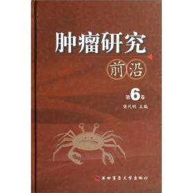 肿瘤研究前沿(第6卷)