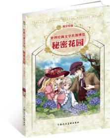 世界经典文学名著博览·青少年版:秘密花园(第2版)