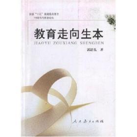 9787107144738/中国当代教育论丛--教育走向生本/ 郭思乐 著