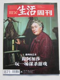 三联生活周刊 2016年第3期总第871期(推理的艺术 跟阿加莎玩一场谋杀游戏)