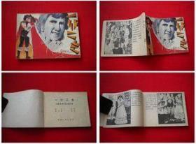 《一仆二主》缺封底,福建八十年代出版,8534号,连环画