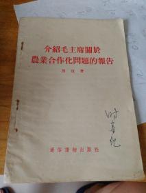 介绍毛主席关于农业合作化问题的报告