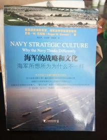 海军的战略和文化