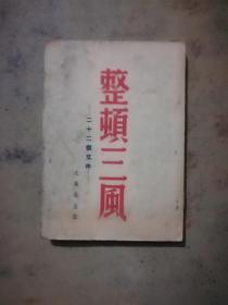 1946年4月初版--香港文风出版《整顿三风》二十二个文件
