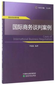 国际商务案例集:国际商务谈判案例