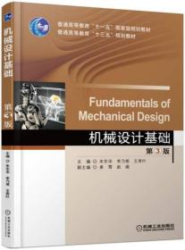 机械设计基础(第3版)