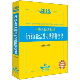 2018中华人民共和国行政诉讼法及司法解释全书(含指导案例)