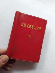 政治工作学习文件 128开