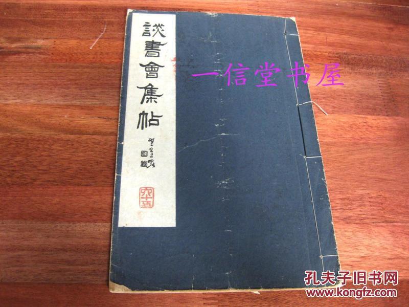 《谈书会志》第65号1册全  1919年 晚翠轩  珂罗版
