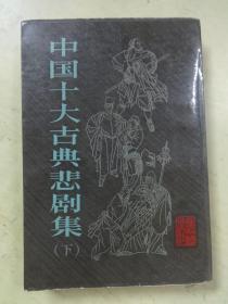 中国十大古典悲剧集下