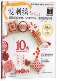 爱刺绣5:追忆往事的刺绣、传统节庆刺绣、连续图案的刺绣