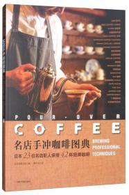 名店手冲咖啡图典:日本23位名店职人亲授42杯招牌咖啡