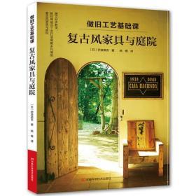 做旧工艺基础课:复古风家具与庭院