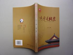 这里是北京 2(第二辑) (内页彩图)