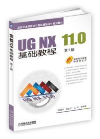 UG NX 11.0基础教程(第5版)