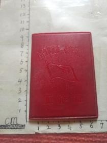 国营武汉第一棉纺织厂   工作证    1968年元月18日签发  红塑皮   128开   (内有补助布票盖章)