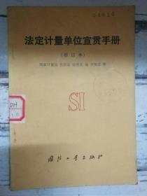 《法定计量单位宣贯手册》