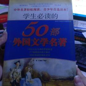 中外100部文学名著导读