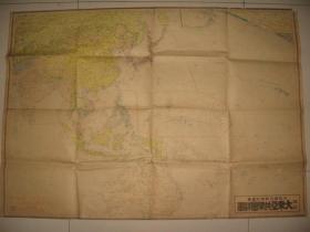 """日本侵华地图  1941年《大东亚共荣圈详图》 图中标有""""新南群岛""""""""南沙群岛""""""""西沙群岛""""【尖阁诸岛 钓鱼岛】"""