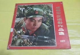 成都军区摄影作品选  庆祝建军五十周年画册(1977年成都彩色版12开186面)