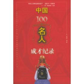 中国100名人成才纪录
